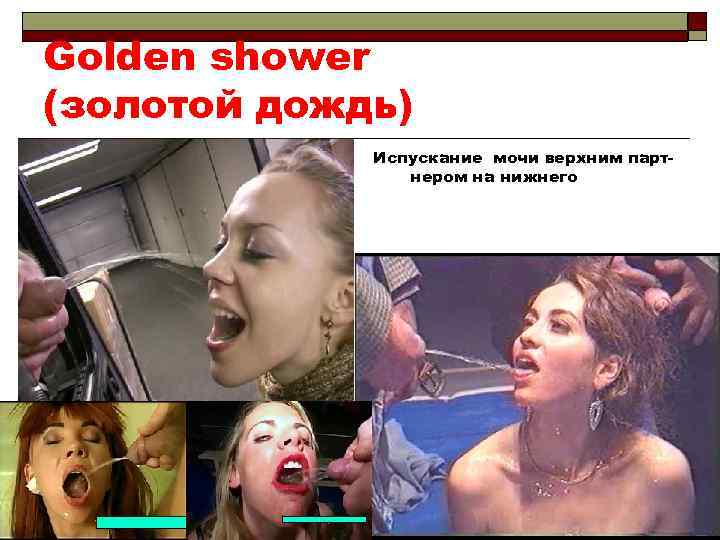 Golden shower (золотой дождь) Испускание мочи верхним партнером на нижнего