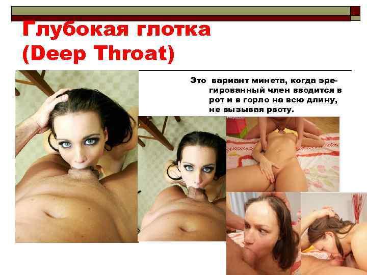 Глубокая глотка (Deep Throat) Это вариант минета, когда эрегированный член вводится в рот и