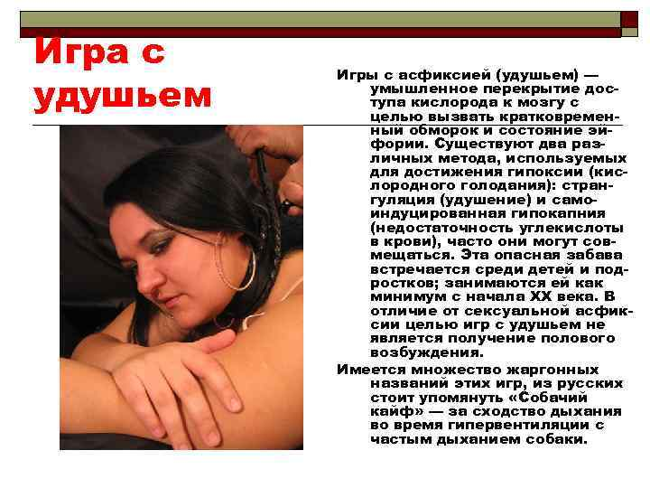 Игра с удушьем Игры с асфиксией (удушьем) — умышленное перекрытие доступа кислорода к мозгу
