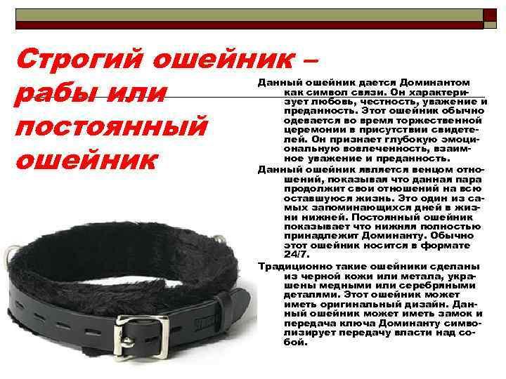 Строгий ошейник – рабы или постоянный ошейник Данный ошейник дается Доминантом как символ связи.