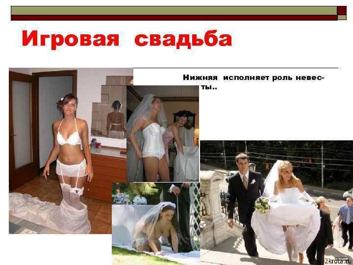 Игровая свадьба Нижняя исполняет роль невесты. .
