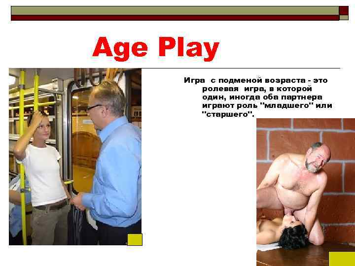 Age Play Игра с подменой возраста - это ролевая игра, в которой один, иногда