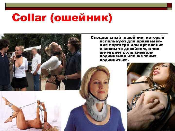 Collar (ошейник) Специальный ошейник, который используют для привязывания партнера или крепления к каким-то девайсам,