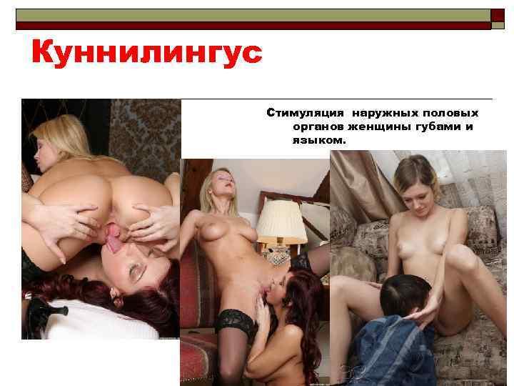 Куннилингус Стимуляция наружных половых органов женщины губами и языком.