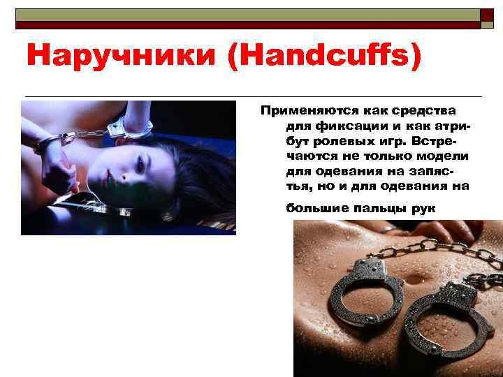 Наручники (Handcuffs) Применяются как средства для фиксации и как атрибут ролевых игр. Встречаются не