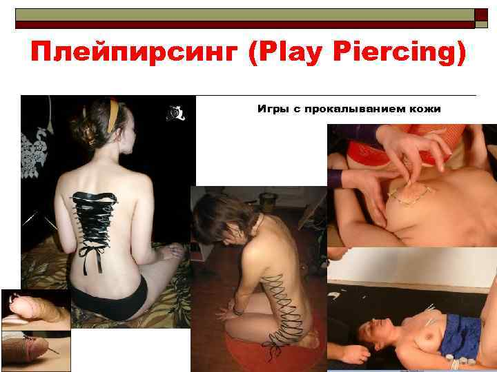Плейпирсинг (Play Piercing) Игры с прокалыванием кожи