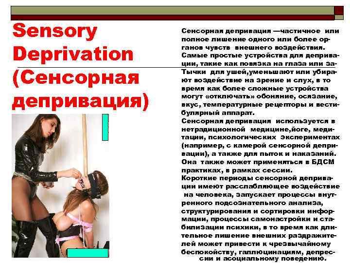 Sensory Deprivation (Сенсорная депривация) Сенсорная депривация —частичное или полное лишение одного или более органов