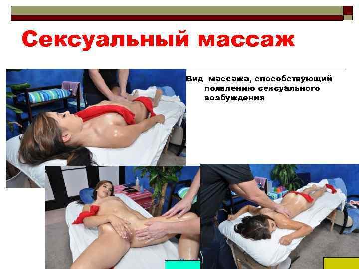 Сексуальный массаж Вид массажа, способствующий появлению сексуального возбуждения