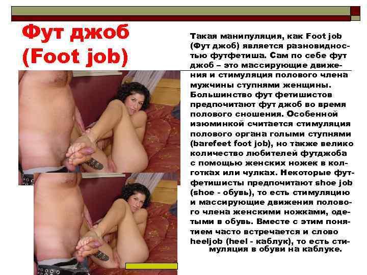 Фут джоб (Foot job) Такая манипуляция, как Foot job (Фут джоб) является разновидностью футфетиша.