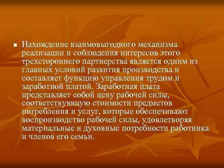n Нахождение взаимовыгодного механизма реализации и соблюдения интересов этого трехстороннего партнерства является одним из