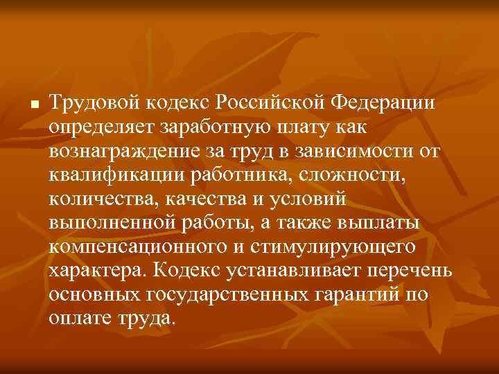 n Трудовой кодекс Российской Федерации определяет заработную плату как вознаграждение за труд в зависимости