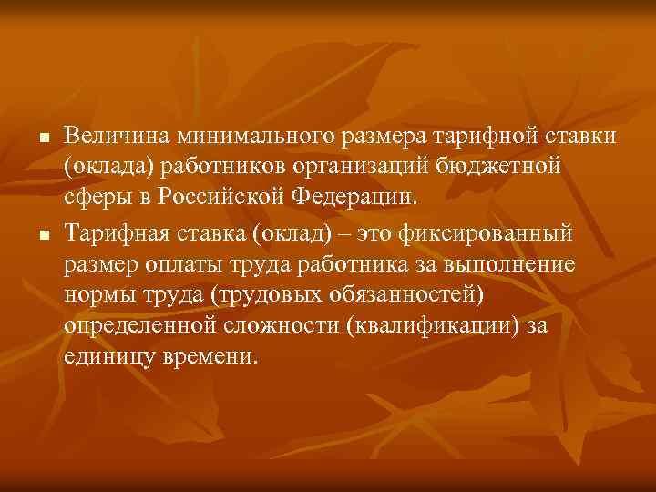 n n Величина минимального размера тарифной ставки (оклада) работников организаций бюджетной сферы в Российской