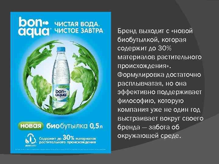 Бренд выходит с «новой биобутылкой, которая содержит до 30% материалов растительного происхождения» . Формулировка