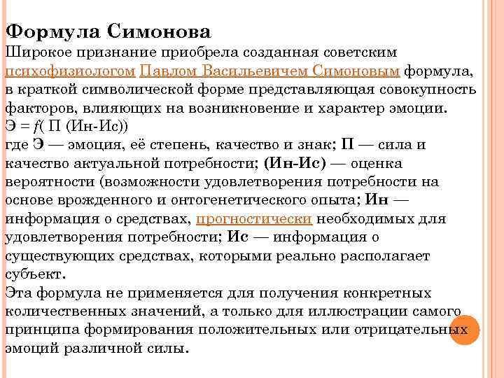 Формула Симонова Широкое признание приобрела созданная советским психофизиологом Павлом Васильевичем Симоновым формула, в краткой