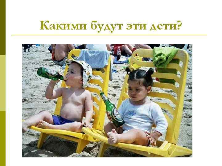 Какими будут эти дети?