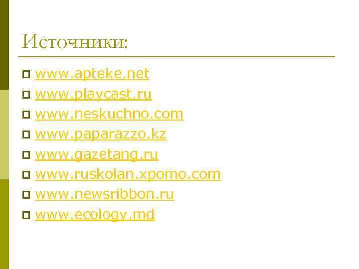 Источники: www. apteke. net p www. playcast. ru p www. neskuchno. com p www.