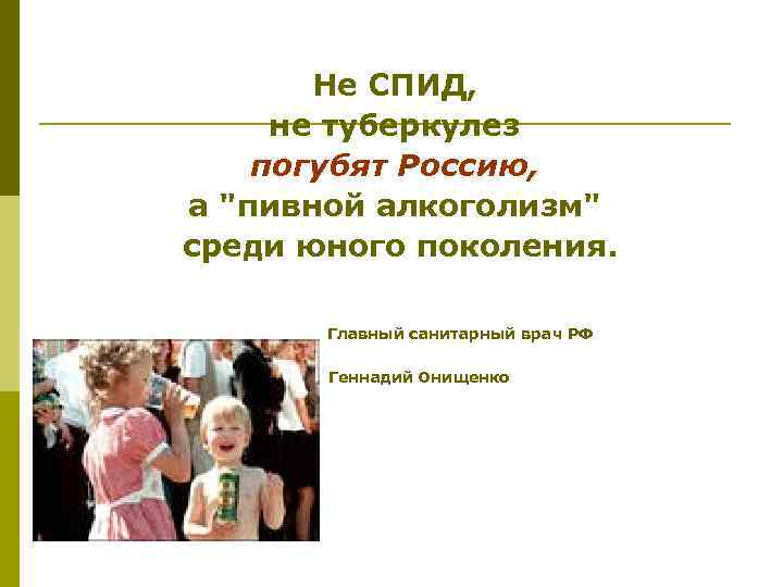 Не СПИД, не туберкулез погубят Россию, а