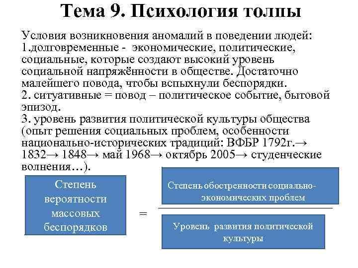 Тема 9. Психология толпы Условия возникновения аномалий в поведении людей: 1. долговременные - экономические,