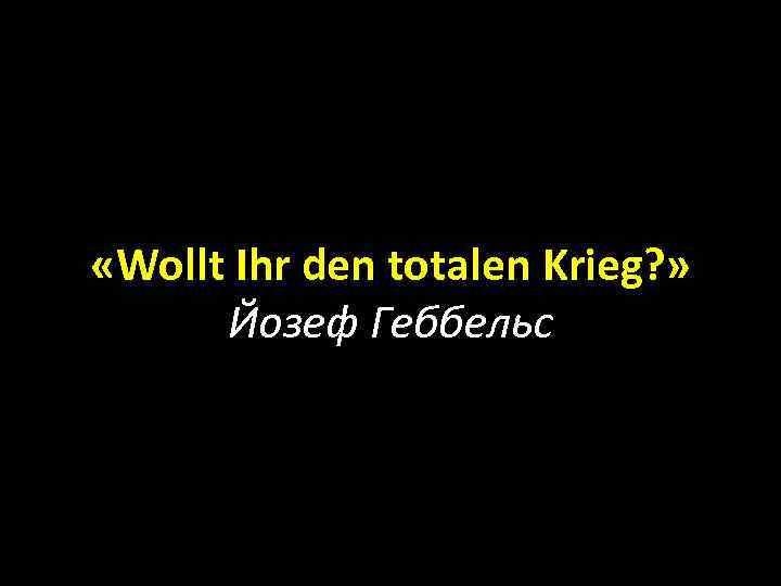 «Wollt Ihr den totalen Krieg? » Йозеф Геббельс