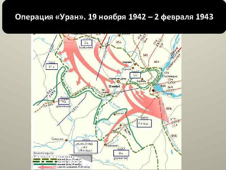 Операция «Уран» . 19 ноября 1942 – 2 февраля 1943