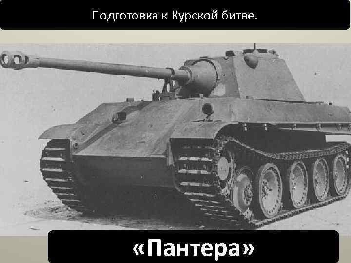 Подготовка к Курской битве. «Пантера»