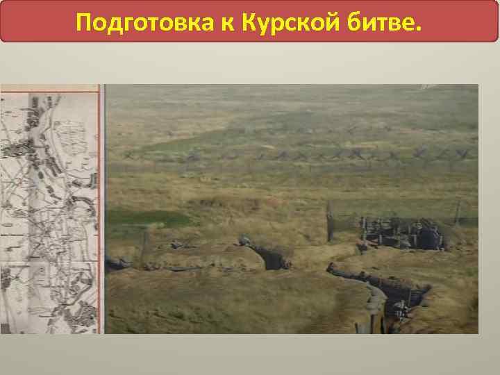 Подготовка к Курской битве.