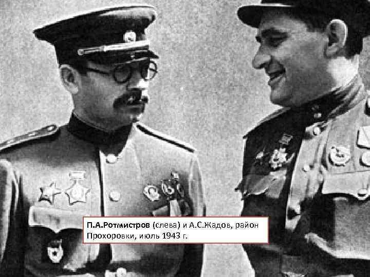 П. А. Ротмистров (слева) и А. С. Жадов, район Прохоровки, июль 1943 г.