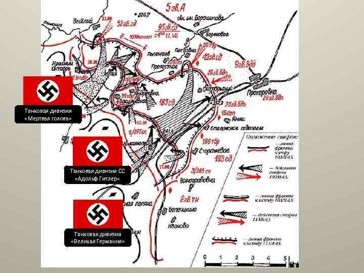 Танковая дивизия «Мертвая голова» Танковая дивизия СС «Адольф Гитлер» Танковая дивизия «Великая Германия»