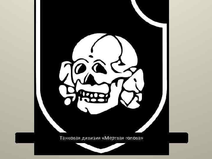 Танковая дивизия «Мертвая голова»