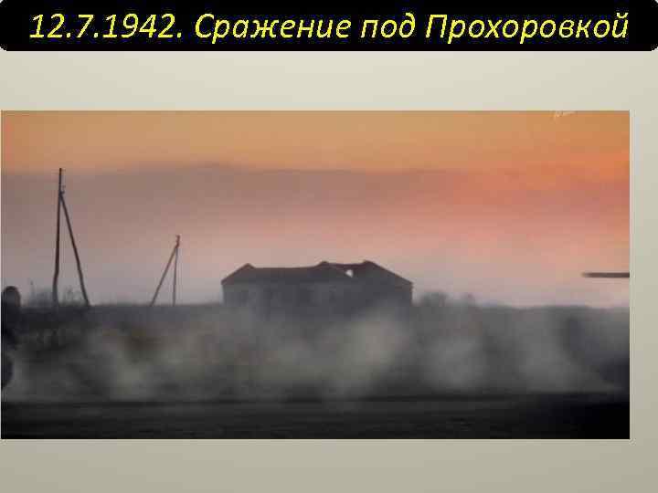 12. 7. 1942. Сражение под Прохоровкой