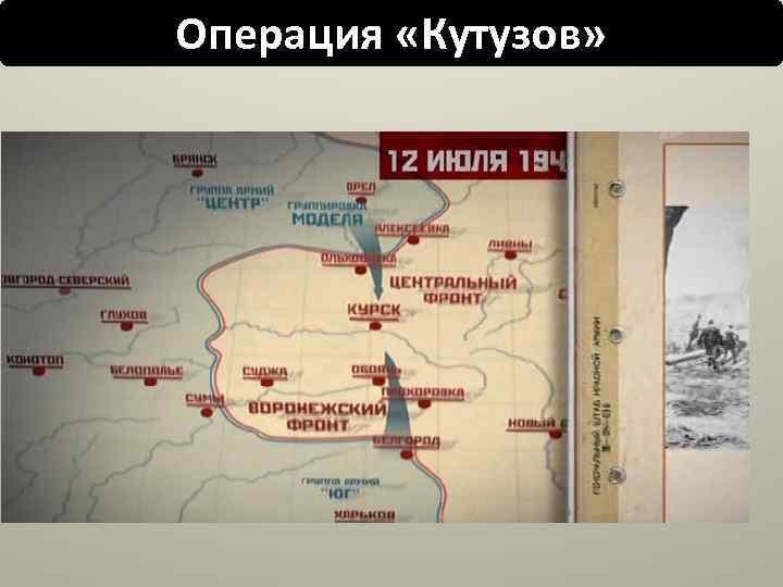 Операция «Кутузов»