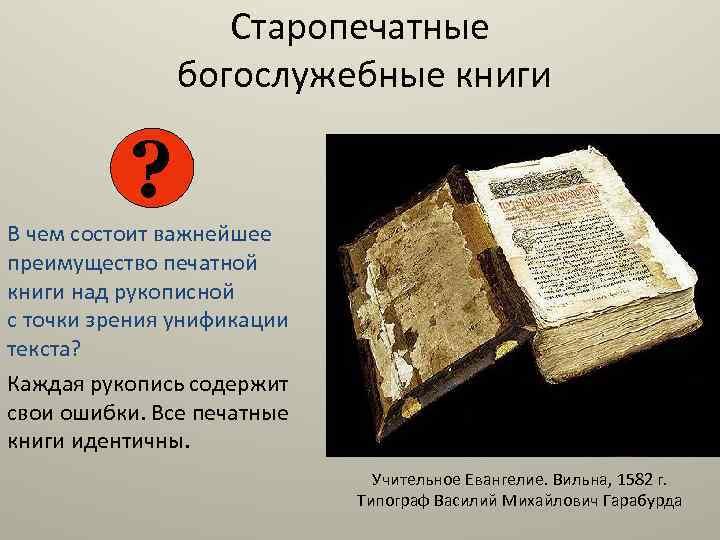 Старопечатные богослужебные книги ? В чем состоит важнейшее преимущество печатной книги над рукописной с