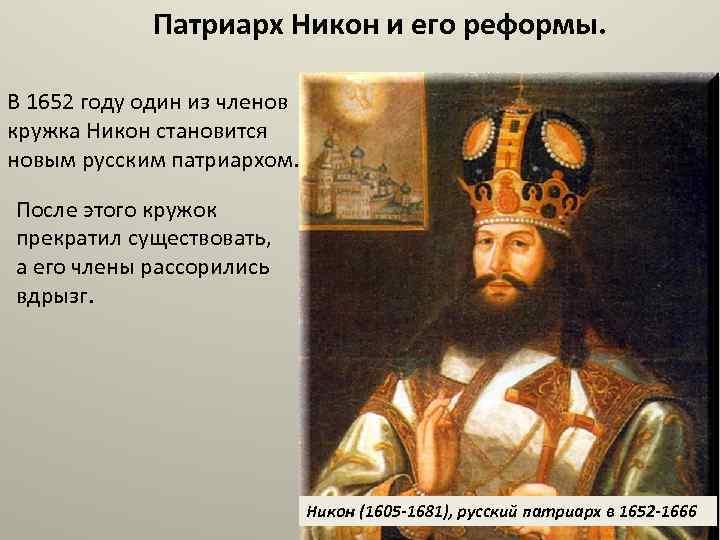 Патриарх Никон и его реформы. В 1652 году один из членов кружка Никон становится