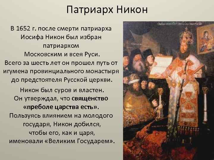 Патриарх Никон В 1652 г. после смерти патриарха Иосифа Никон был избран патриархом Московским