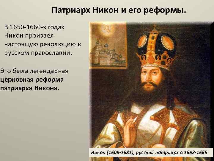 Патриарх Никон и его реформы. В 1650 -1660 -х годах Никон произвел настоящую революцию