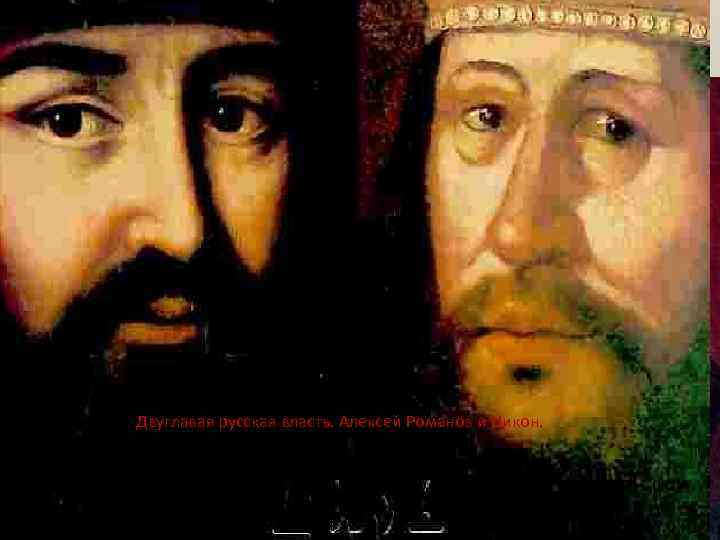 «Премудрая двоица» Автор «Служебника» 1653 г. киевский богослов Епифаний Славинецкий призывал «Восхвалити и