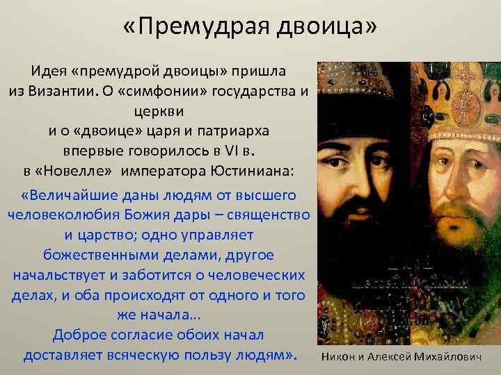 «Премудрая двоица» Идея «премудрой двоицы» пришла из Византии. О «симфонии» государства и церкви