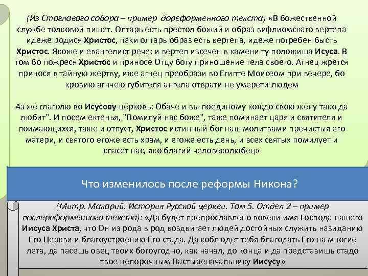 (Из Стоглавого собора – пример дореформенного текста) «В божественной службе толковой пишет. Олтарь есть