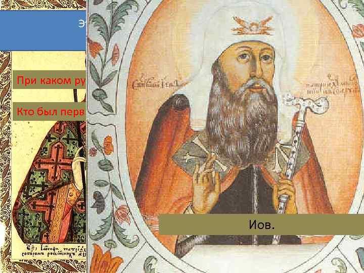 Это изображения первых русских патриархов. Кто из них и чем интересен? При каком русском