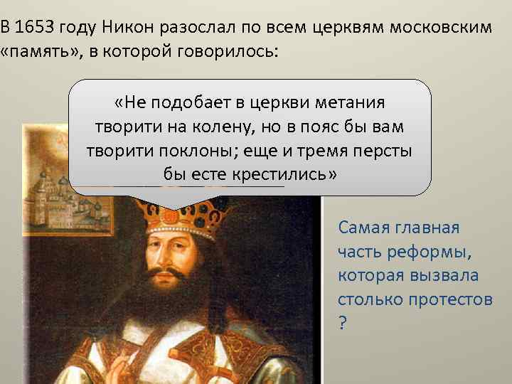 В 1653 году Никон разослал по всем церквям московским «память» , в которой говорилось: