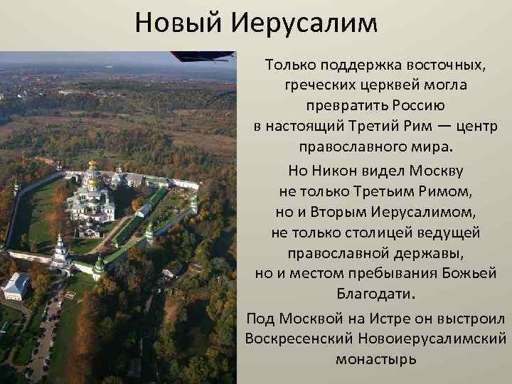 Новый Иерусалим Только поддержка восточных, греческих церквей могла превратить Россию в настоящий Третий Рим