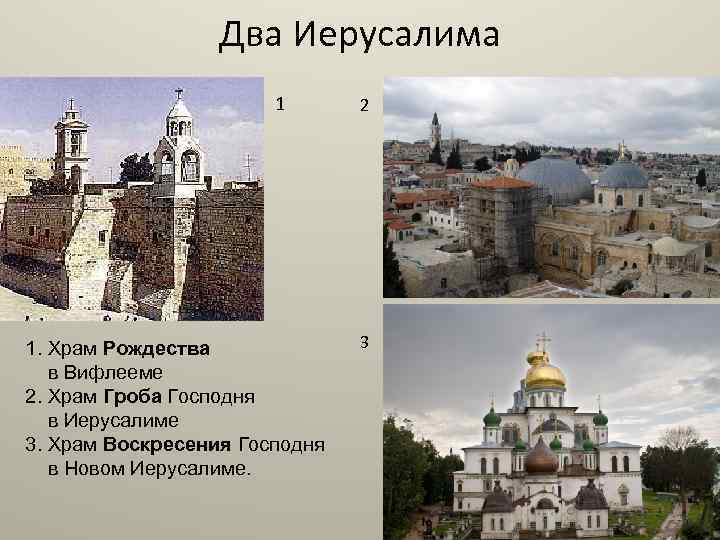 Два Иерусалима 1 1. Храм Рождества в Вифлееме 2. Храм Гроба Господня в Иерусалиме