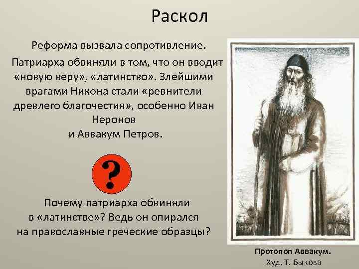 Раскол Реформа вызвала сопротивление. Патриарха обвиняли в том, что он вводит «новую веру» ,