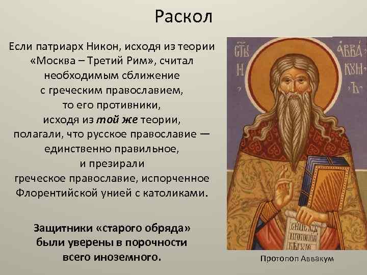 Раскол Если патриарх Никон, исходя из теории «Москва – Третий Рим» , считал необходимым