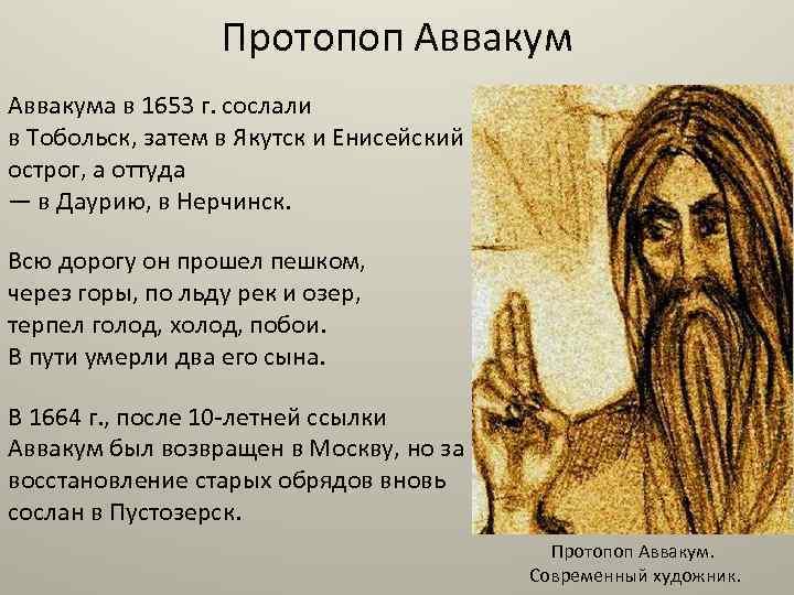 Протопоп Аввакума в 1653 г. сослали в Тобольск, затем в Якутск и Енисейский острог,