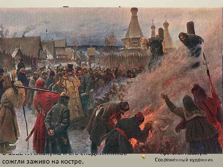 Протопоп Аввакум В марте 1666 г. Аввакума привезли в Москву для участия в церковном