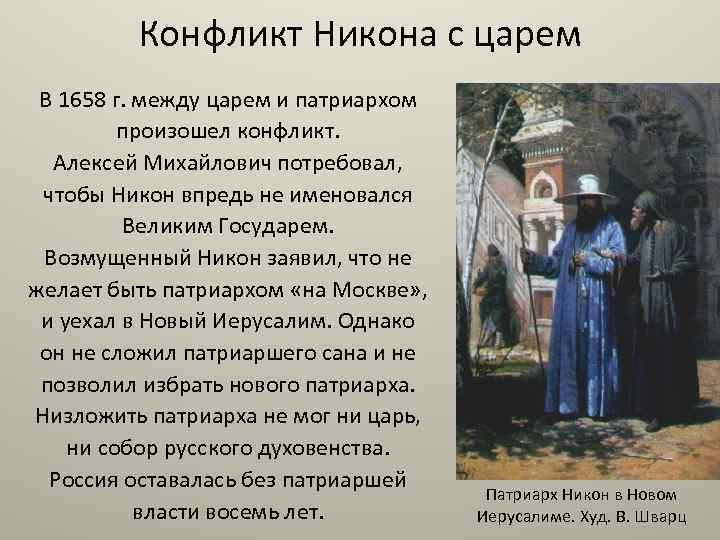 Конфликт Никона с царем В 1658 г. между царем и патриархом произошел конфликт. Алексей