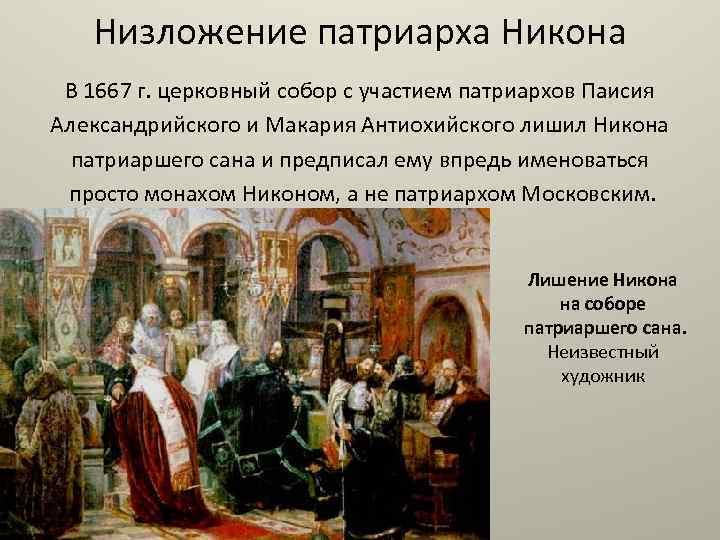 Низложение патриарха Никона В 1667 г. церковный собор с участием патриархов Паисия Александрийского и
