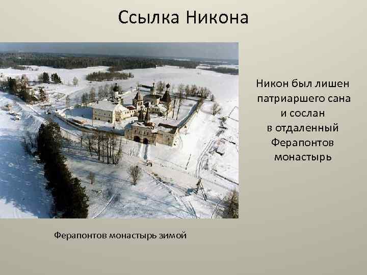 Ссылка Никон был лишен патриаршего сана и сослан в отдаленный Ферапонтов монастырь зимой