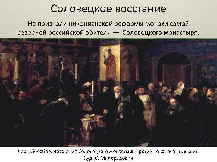 Соловецкое восстание Не признали никонианской реформы монахи самой северной российской обители — Соловецкого монастыря.